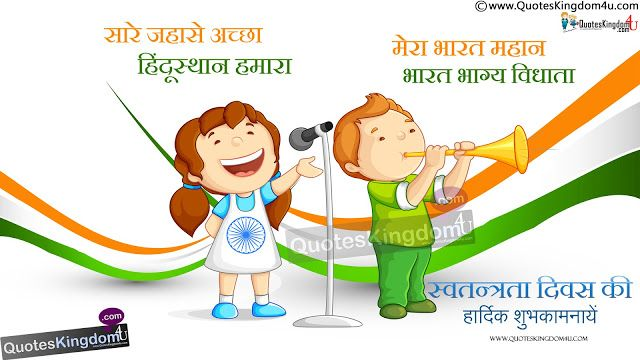 Indepence Day HD Wallpapers Independence Day Poems In Hindi Independence Day poems In Hindi Independence Day Quotes With Beautiful Images Best Hindi Independence Day Sheyari Nice Hindi Independence Day Images Independence Day speech In Hindi  Independence Day Pictures Independence Day Quotes  Independence Day Essay In Hindi Independence Day History Independence Day Messages Independence Day Sheyari In Hindi Independence Day Importance Independence dayBest Pictures Independence Day 2015 69th…