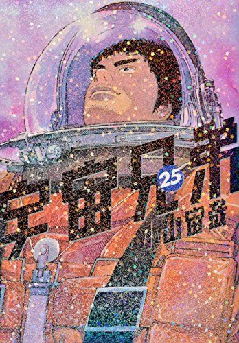 宇宙兄弟(25) (モーニング KC) 小山 宙哉 http://www.amazon.co.jp/dp/4063884252/ref=cm_sw_r_pi_dp_d3Ejvb1E4SHGF