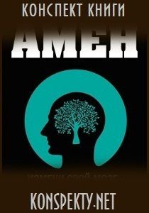 Конспект книги: Дэниэл Амен — Измени свой мозг — изменится и возраст!