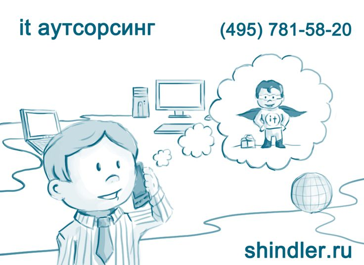 "IT-outsourcing in Moscow ""Shindler computers"""