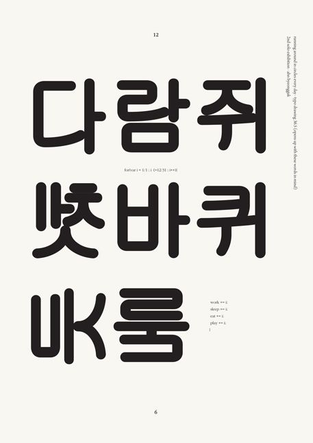 Hangul, Korean alphabet,  Designer : byeong guk-Ahn this picture say repeat a routine[the same thing] endlessly.