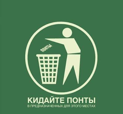 RT-MHEниE: ВРЕМЯ понТов