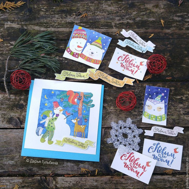 Darina Gulbina. Watercolors & lettering cards. Welcome instagram.com/daryagulbina  facebook.com/clubdaryagulbina  vk.com/clubdaryagulbina #watercolor #watercolors #newyear #happynewyear #christmascard #finearts #handdrawn #drawing #illustration #illustrations #card #cards #postcrossing #postcard #postcards #draw #handmade #crafts #craft #handycrafts #illustrator #calligraphy #lettering #handlettering #watercolorlettering #christmas #christmascards #cards #watercolor #snowman #owl #newyear