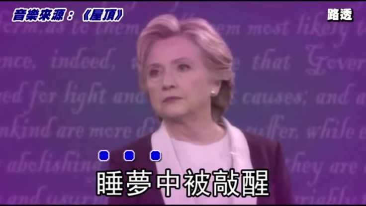 Donald Trump Hilary Clinton sing Chinese Karaoke Second Presidential Tow...