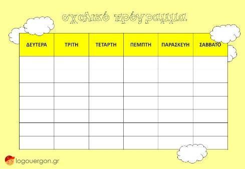Πρόγραμμα μαθημάτων σύννεφα (κίτρινο)