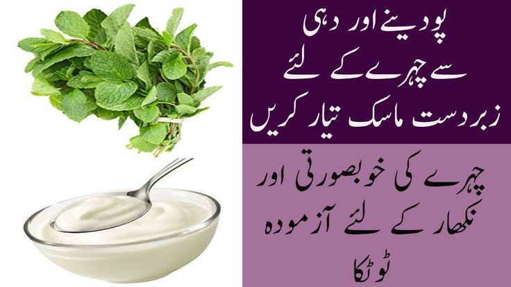 Mint Face mask for glowing skin  mint face pack remedy to get acne free ...