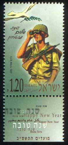 "[link] 2001 Shana Tova שנה טובה - 5762 תשס""ב - Wish for Peace and Security 