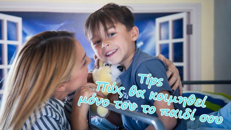 Tips για να μάθεις το παιδί σου να κοιμάται μόνο του | Evi Stathatou