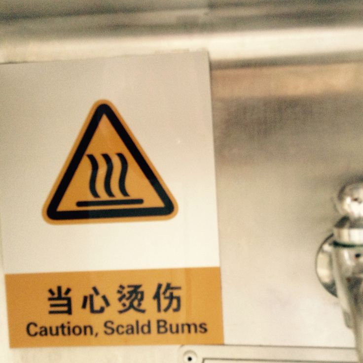 "Every long distance train in China, Mongolia and Russia has a hot water dispenser in each carriage. Only the train from Hong Kong to Beijing has a sign which says, ""caution, scald bums""! This photo from a November 2014 trip from Beijing to Hong Kong on the overnight T97 service."