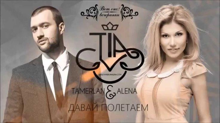 Тамерлан и Алена Давай Полетаем HD