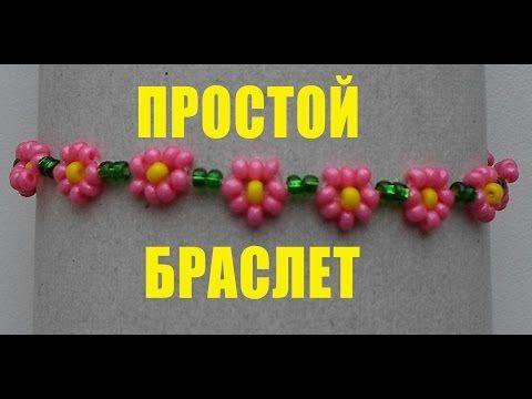 """Как Сделать Простой Браслет из Бисера! Бисероплетение! Браслет """"Цветы""""! - YouTube"""