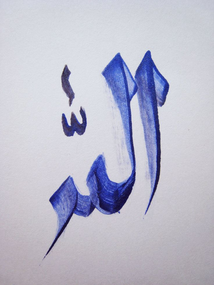 The name of Allah by syedmaaz on deviantART