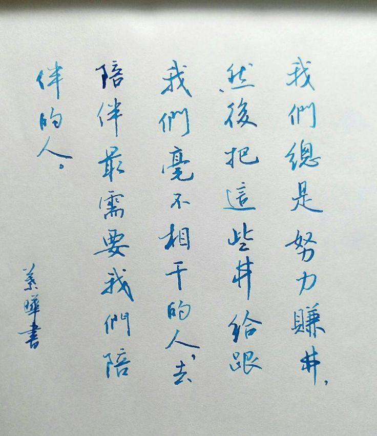 葉曄 | Chinese handwriting, Chinese calligraphy, Calligraphy
