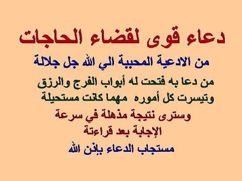 دعاء قوي لقضاء الحاجات مهما كانت مستحيلة وسترى بنفسك نتيجة مذهلة بعد قراءته بإذن الله Youtube Islamic Quotes Quran Islamic Quotes Quotes