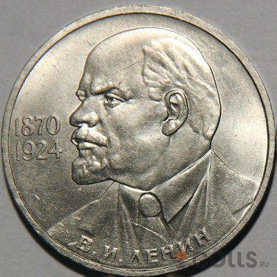 1 рубль Ленин 115 1985 фото