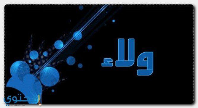 معنى اسم ولاء وصفاتها الشخصية Walaa معاني الاسماء Walaa اسم ولاء Neon Signs Signs Neon