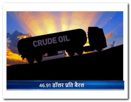 46.91 डॉलर प्रति बैरल कच्चे तेल की कीमत  भारतीय बास्केट के कच्चे तेल की अंतर्राष्ट्रीय कीमत सोमवार को 46.91 डॉलर प्रति बैरल दर्ज की गई. यह शुक्रवार को दर्ज कीमत 48.10 डॉलर प्रति बैरल से कम रही. more info http://pratinidhi.tv/Top_Story.aspx?Nid=8970