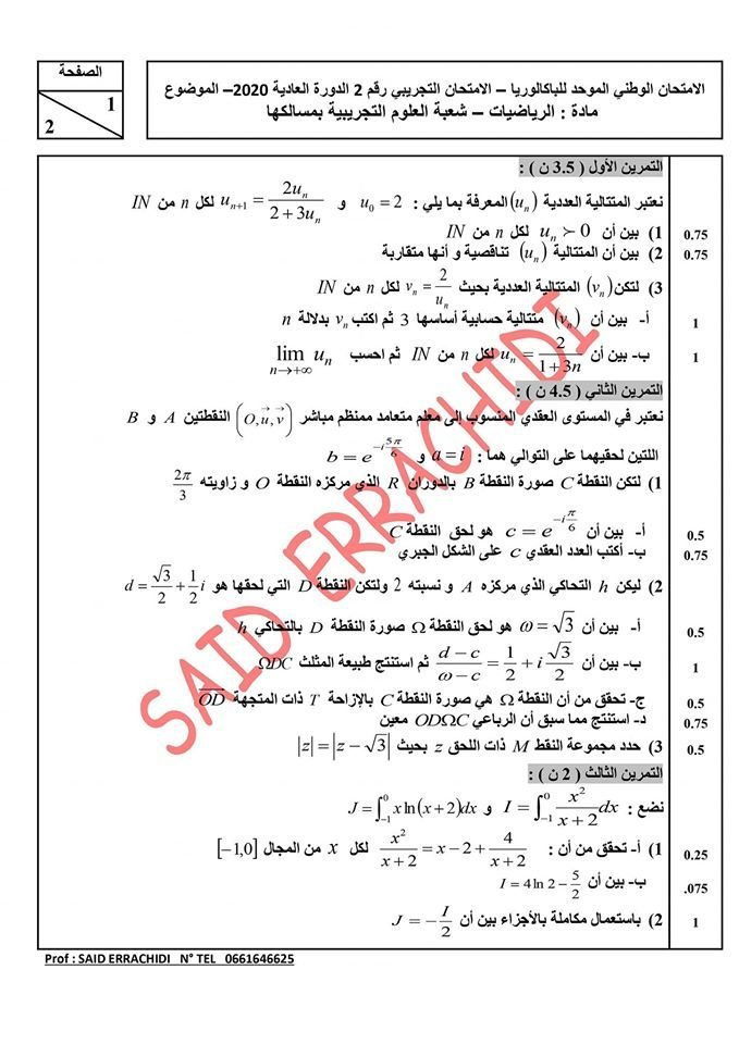 وطني 2020 في الرياضيات باك علوم تجريبية مع التصحيح عربية و فرنسية تجريبي Bullet Journal Journal