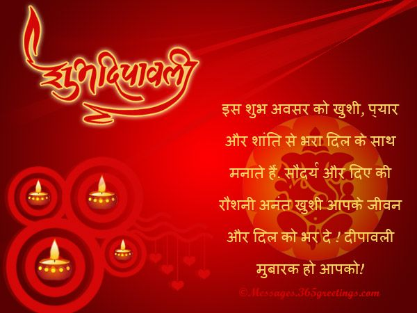 Diwali Wishes in Hindi - Messages, Wordings and Gift Ideas