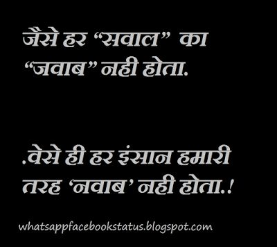 Nawabi attitude status for whatsapp facebook - Whatsapp Facebook Status Quotes