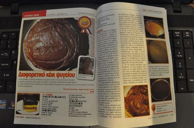 Ένα διαφορετικό κέικ καρύδας ψυγείου