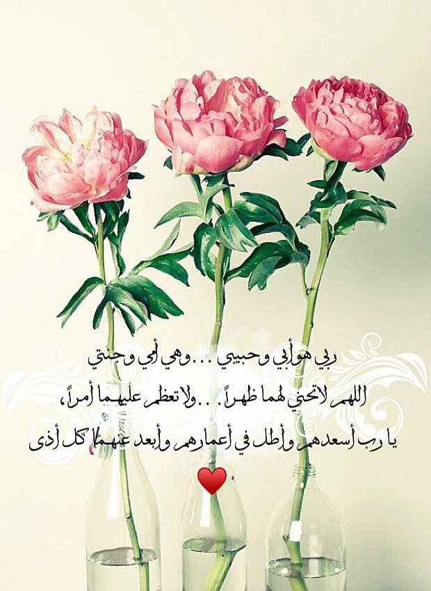 Pin By Whisper A R On دعاء I Love You Mom Love You Mom Cool Words
