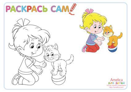 детские раскраски распечатать бесплатно с цветным образцом ...