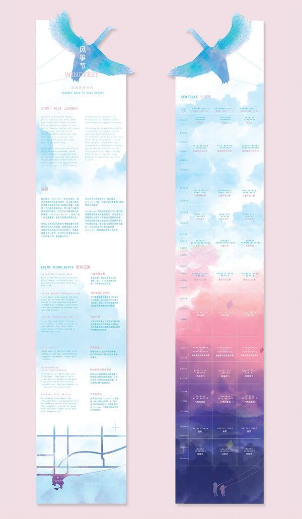 WINDFEST风筝节海报设计 设计圈 ...