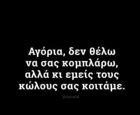 Αποτέλεσμα εικόνας για funny quotes about school greek