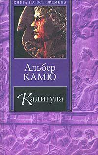 Калигула Альбер Камю