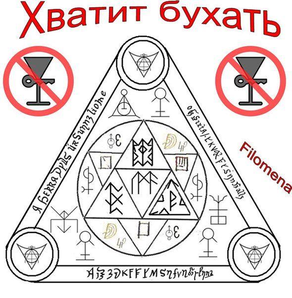 Runas. la magia del Norte. mitología | VKBASTA Buchau (eliminar la dependencia del alcoho