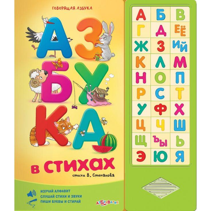 Азбука в стихах Азбукварик (, 4902) купить в Москве. Цены, фото | Интернет-магазин Nils.ru