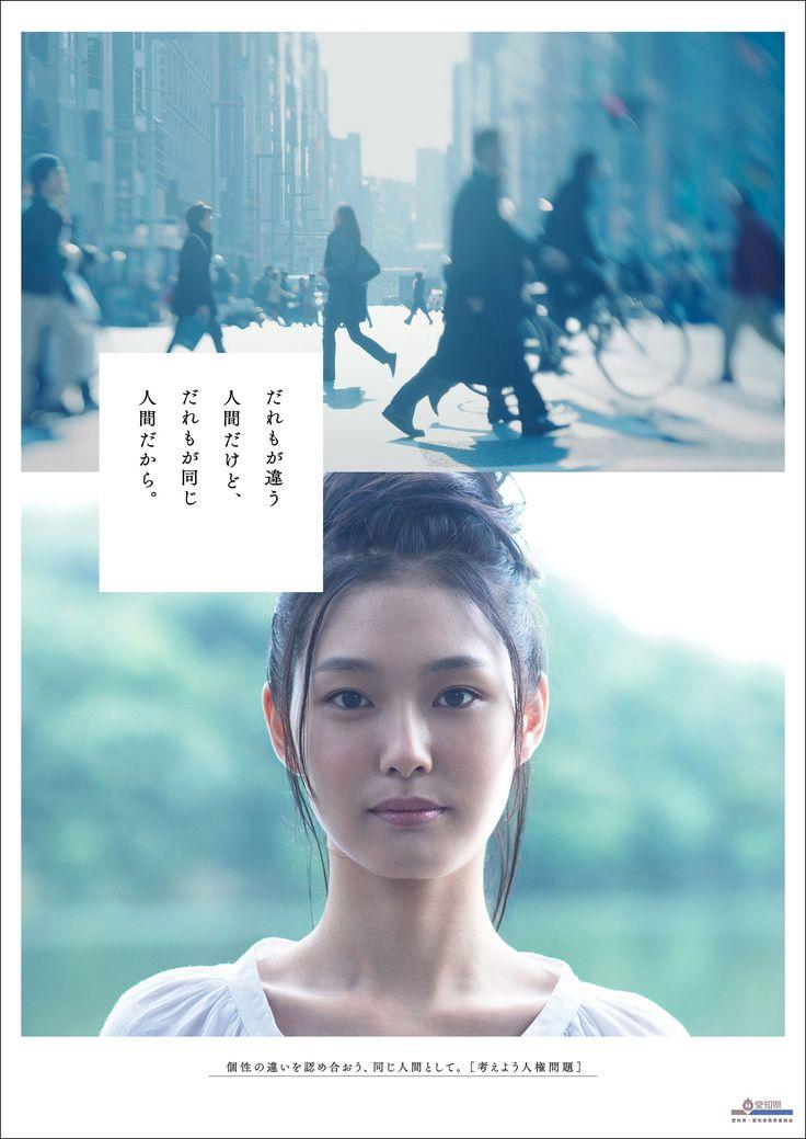 平成26年度人権啓発ポスター