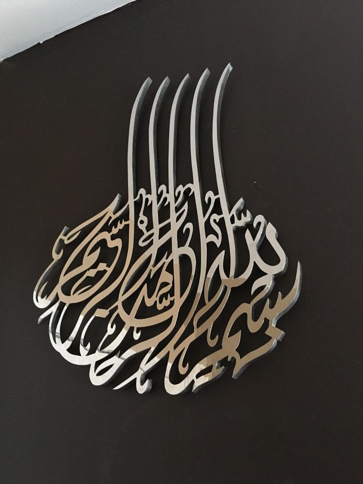 "Item: Bismillah Material: Stainless Steel Size: 20""w x 24""h  Up for sale is a beautiful, modern, contemporary, one of a kind stainless steel with a chrome finish Bismillah fixture. This item is very lightweight. However, the look is heavy. All the letters are in Arabic and you can give a desired space between them to give the piece ..."