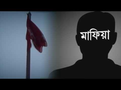 NEWS VANGUARD AGT.telecast news 3/1/2017 Mafia hat dare abaro pukur varat ebar bhattapukur elaka te