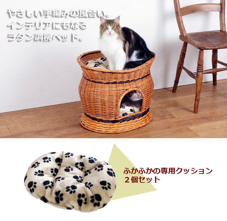猫 ベッド ラタン - Поиск в Google