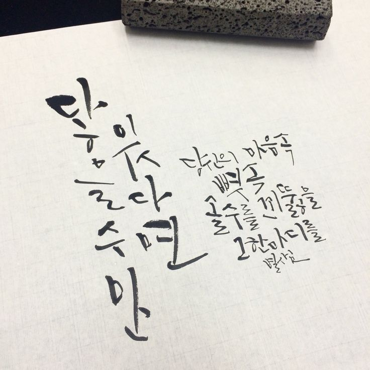 KOREAN Calligraphy by Byulsam 닿을 수만 있다면..
