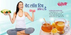 Weight loss tip page  India's No.1 Women's Hindi Magazine.