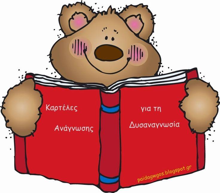 Περί μαθησιακών δυσκολιών: Καρτέλες ανάγνωσης για σωστό διάβασμα