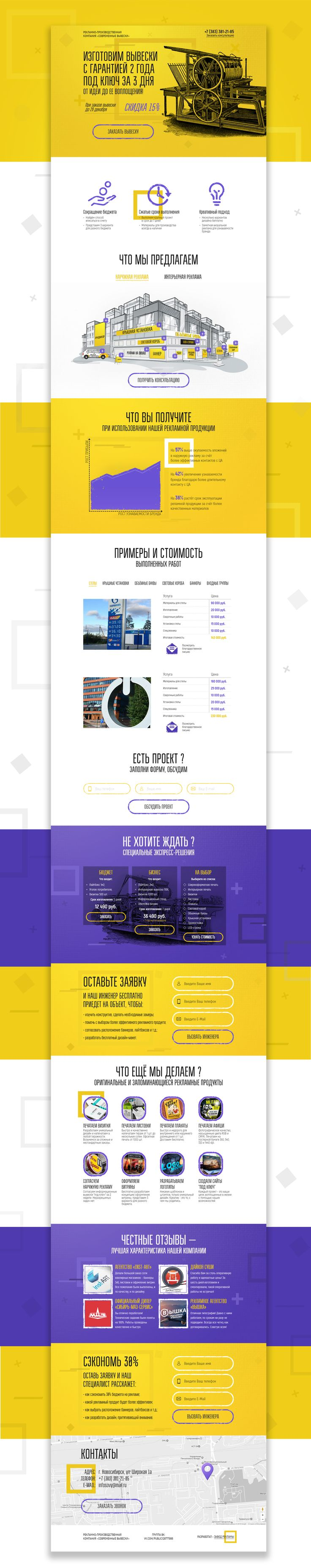 Sovy - Landing Page