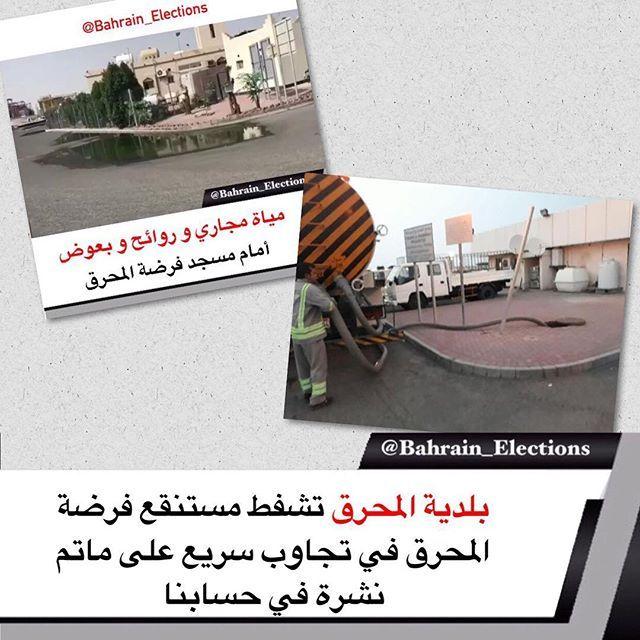 البحرين بلدية المحرق تشفط مستنقع فرضة المحرق في تجاوب سريع على ماتم نشرة في حسابنا بلدية المحرق ترد بخصوص الشكوى المنشورة في حسابكم الر Election Bahrain