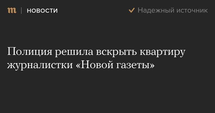 Полицейские собираются вскрыть дверь квартиры журналистки «Новой газеты» Елены Костюченко. Обэтом Костюченко, которая сейчас находится вкомандировке, сообщил потелефону участковый ОВД «Текстильщики».