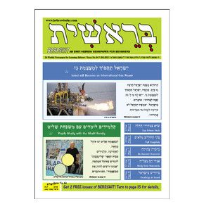 Easy Hebrew Newspaper for Beginners Print Edition