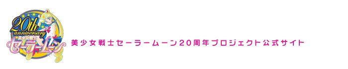 美少女戦士セーラームーン20周年プロジェクト公式サイト Official Sailor Moon 20th Anniversary Website. Is reading Sailor Moon info a good reason to study a new language? It's all n Japanese.
