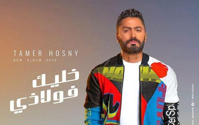 تامر حسني يرتدي ساعة بقيمة مليون ونصف يورو في صورة الألبوم الجديد صور Suspender Album Fashion