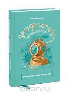 """Книга """"Профессия - иллюстратор. Учимся мыслить творчески"""" Натали Ратковски - купить книгу ISBN 978-5-91657-912-3 с доставкой по почте в интернет-магазине Ozon.ru"""