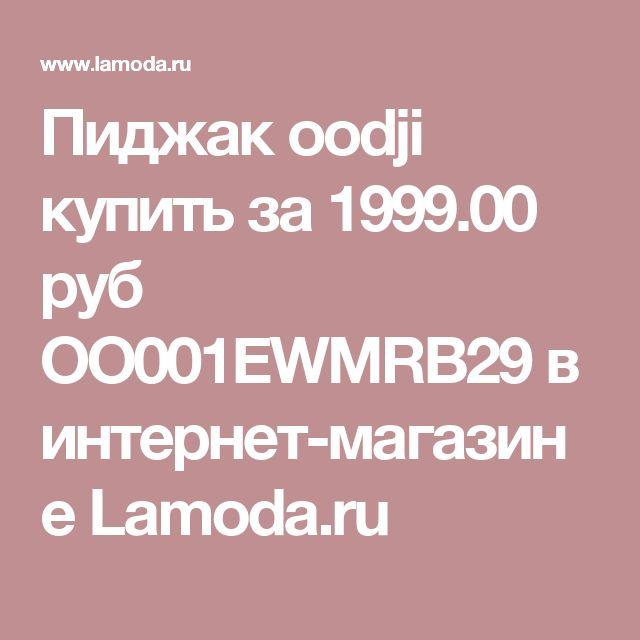 Пиджак oodji купить за 1999.00 руб OO001EWMRB29 в интернет-магазине Lamoda.ru