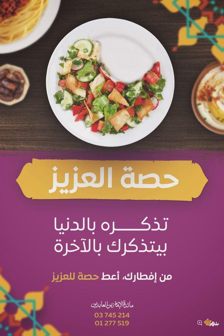 شهر رمضان حصة العزيز Food Condiments Grains