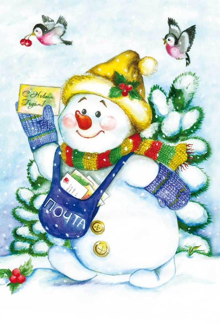 Снеговик открытки новогодние, открытки для любимой