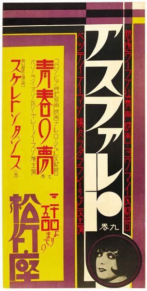 Stumfilmsaffischer från 1919 till 1927 | Design & Stuff